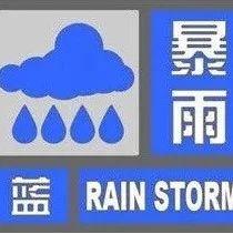 亚博娱乐官方唯一入口或将迎来暴雨蓝色预警,你准备好了吗?