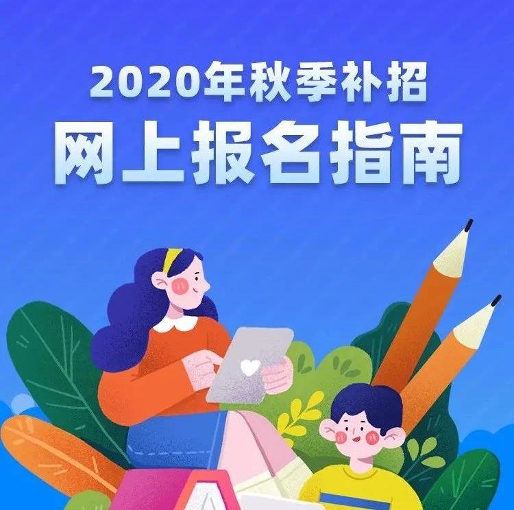 丽水市部分民办初中学校2020年秋季补招通告,网上报名指南