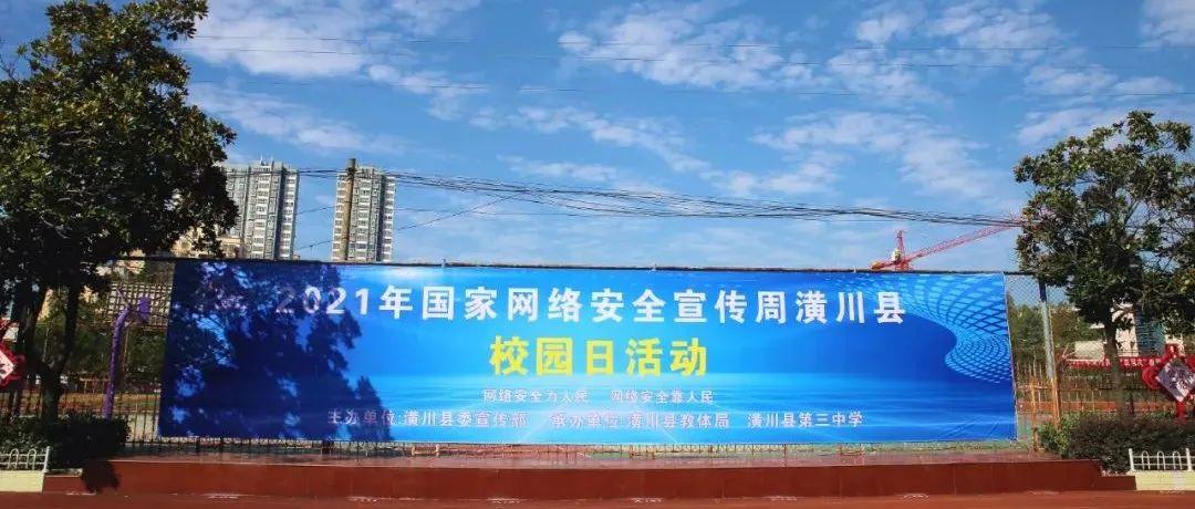 2021年国家网络安全宣传周潢川县校园日活动正式启动