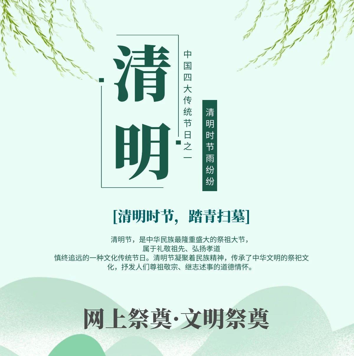 洛阳发布最新通告!暂停公墓、陵园等祭扫悼念活动