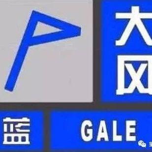 快三计划软件非凡官方网址22270.COM_台湾快三送28元体验金官方网址22270.COM江县气象台发布大风蓝色预警信号