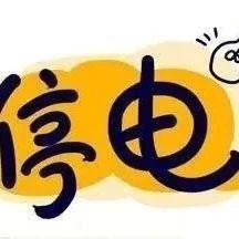 下周,台湾快三送28元体验金官方网址22270.COM江有4处停电,请注意查收!