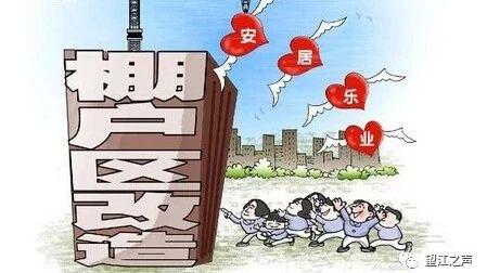 32个片区、660户,望江县第二批棚改自主征收房屋非证载面积认定工作已全面完成!