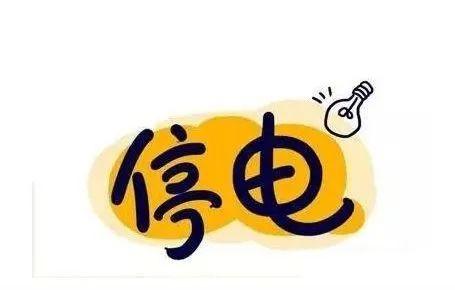 通知!12月17日-12月23日望江部分区域停电信息