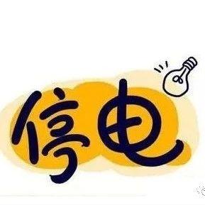 @台湾快三送28元体验金官方网址22270.COM江人,下周这些地方会停电,瞧瞧你们家可在停电范围...