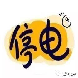 10月18日―10月24日望江部分区域计划停电!快看看有没有你家~