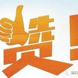 点赞!望江县跻身返乡创业试点!
