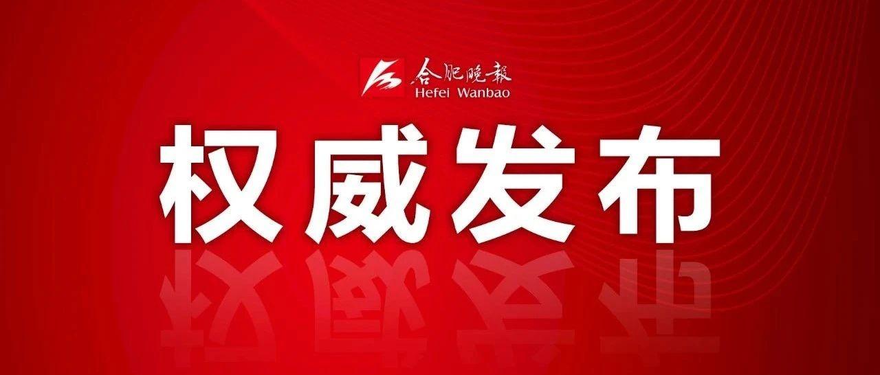 快讯!安徽今年中考迎重大变革!