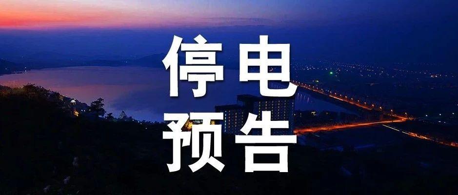 11月4日―11月10日慈溪���停�信息