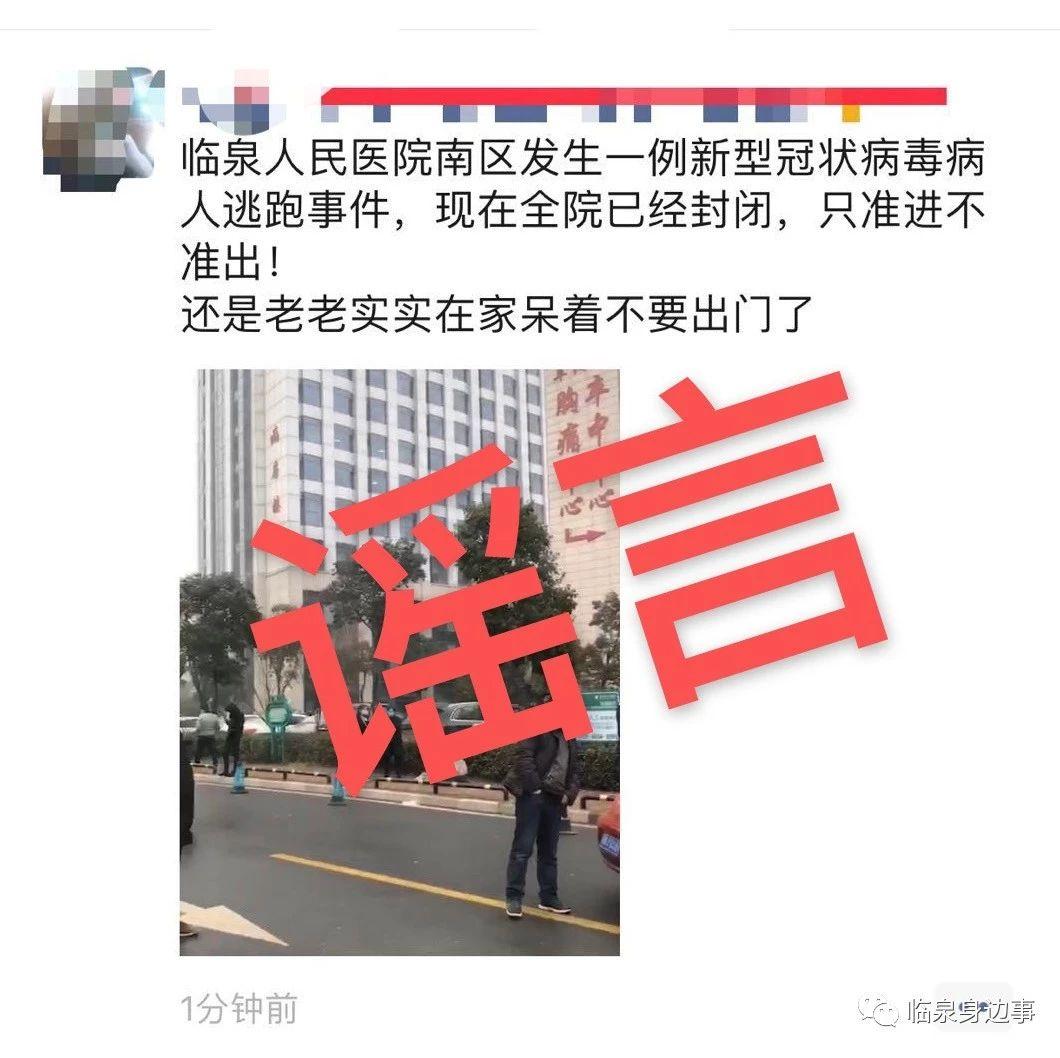最新!临泉县人民医院辟谣!没有人逃跑...