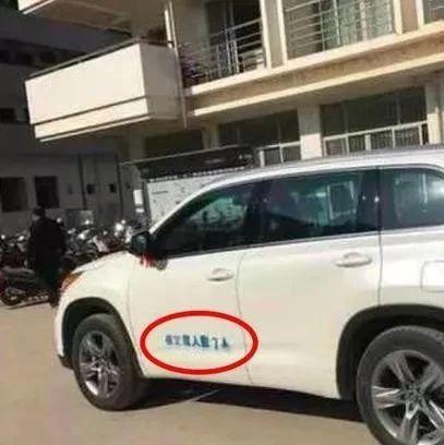 车管所通知:这些私家车必须按要求喷字,否则禁止上路!