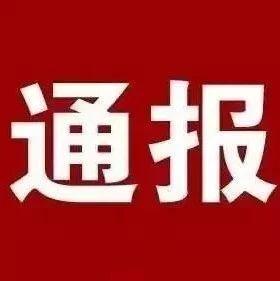"""公务时间玩""""长牌""""、打麻将…广安通报3起公职人员公务时间休闲娱乐问题典型案例"""