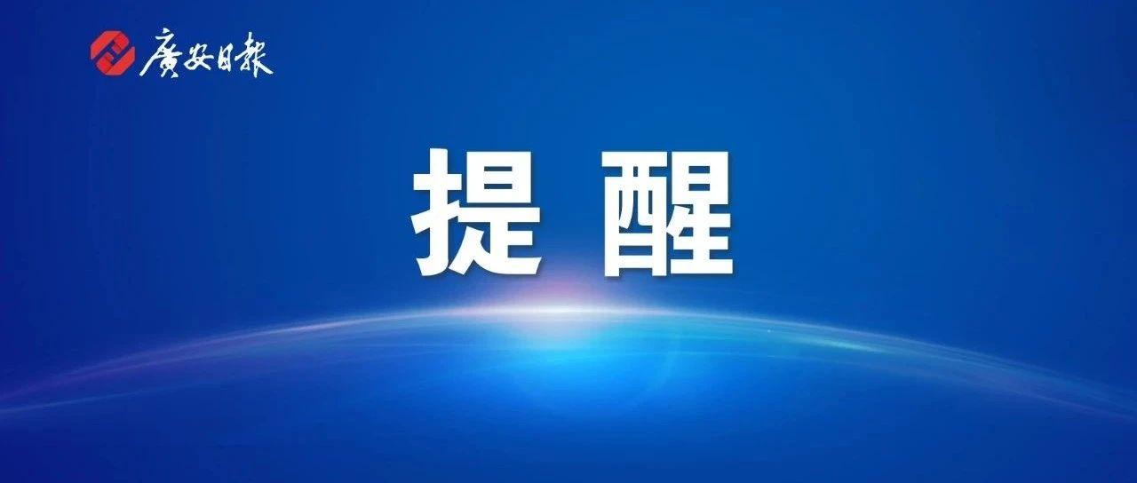广安市教体局温馨提示:校外培训机构不得占用节假日休息日寒暑假组织学科类培训