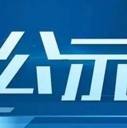 【公示】关于公开征集郎溪县花木产业县域公共品牌名称、形象标识和宣传口号入围作品评选结果的公示