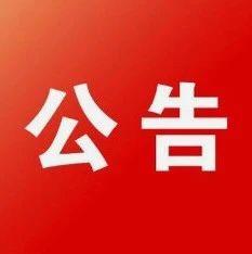 """【公告】关于郎溪县花木产业县域公共品牌名称、形象标识和宣传口号公开征集活动获""""入围作品奖""""作品的公告"""