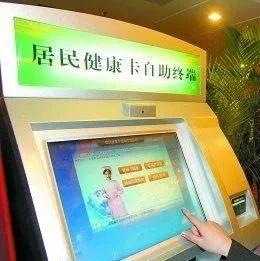 电子健康卡在津首发,百姓就医更加便捷