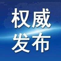 葡京娱乐网址中塘火灾火势已得有效控制记者现场专访滨海新区区长杨茂荣