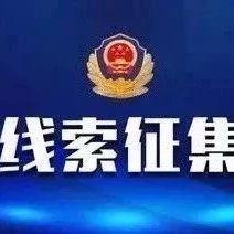警方公�_征集李�x涉黑�悍缸�F伙�`法犯罪�索