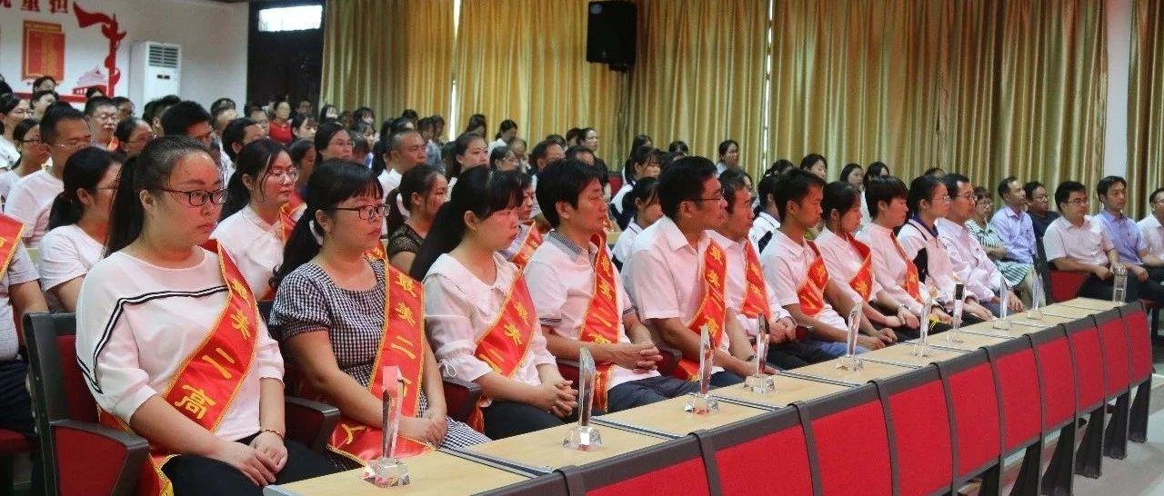 新县二高举行庆祝第35个教师节暨颁奖盛典