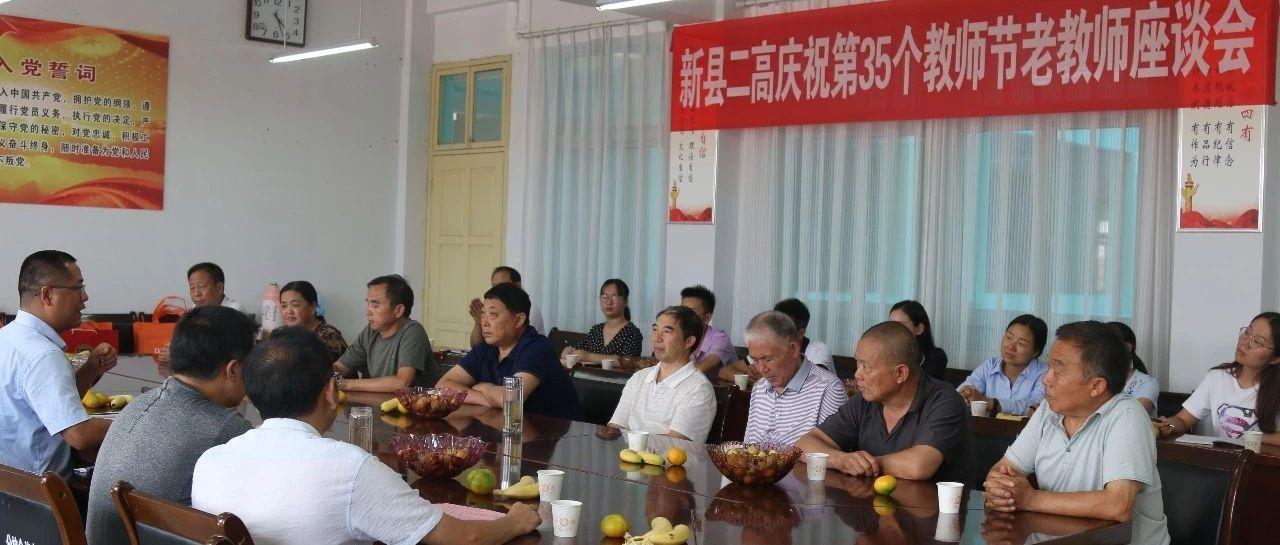 新县二高召开庆祝第35个教师节暨老教师座谈会