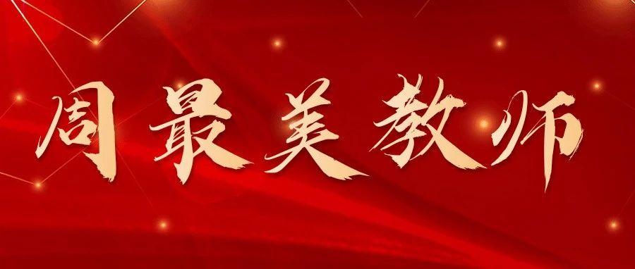 """新�h二高2020-2021�W年下�W期""""周最美教��""""光�s榜(2021年6月7日-6月13日)"""
