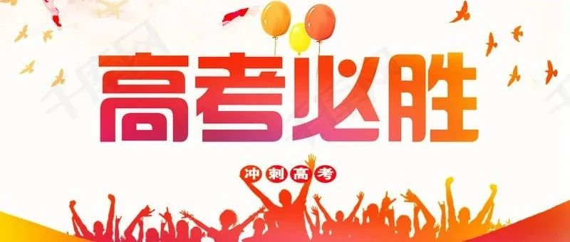 """新�h二高2020-2021�W年下�W期""""周最美教��""""光�s榜(2021年5月31日-6月6日)"""
