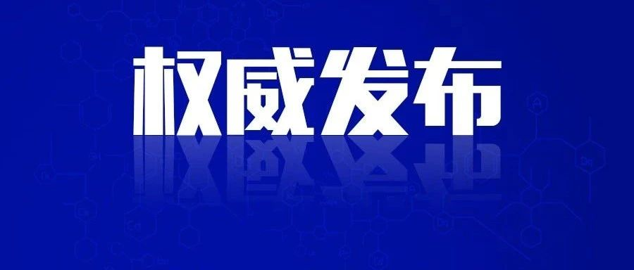 """开州区关于严禁违规操办参与""""升学宴""""""""谢师宴"""""""
