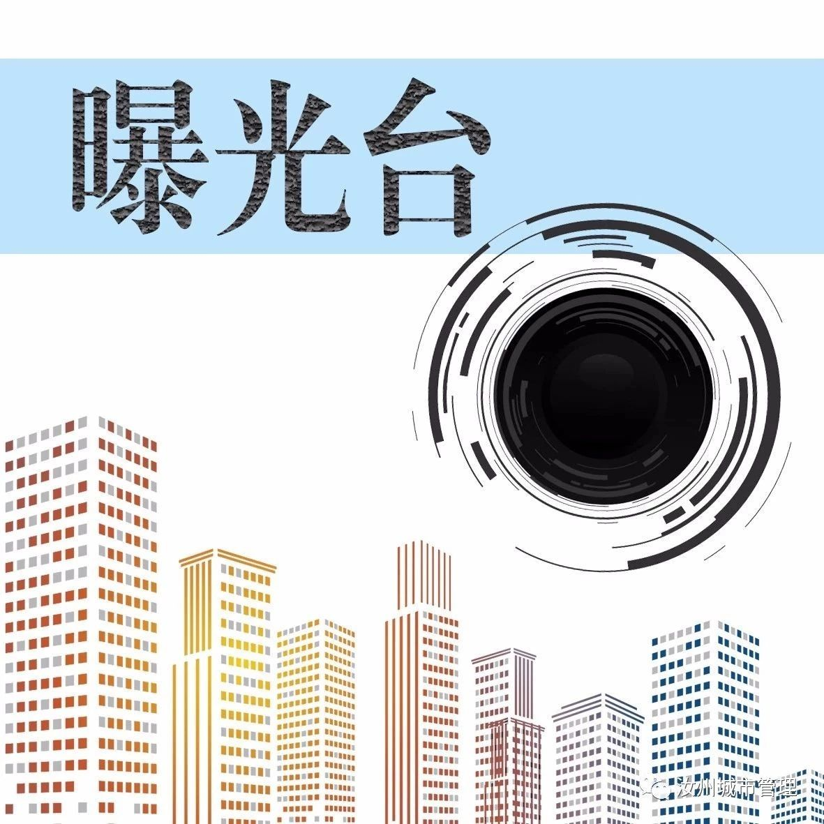 【曝光�_】城市管理不文明行�槠毓獾�26期