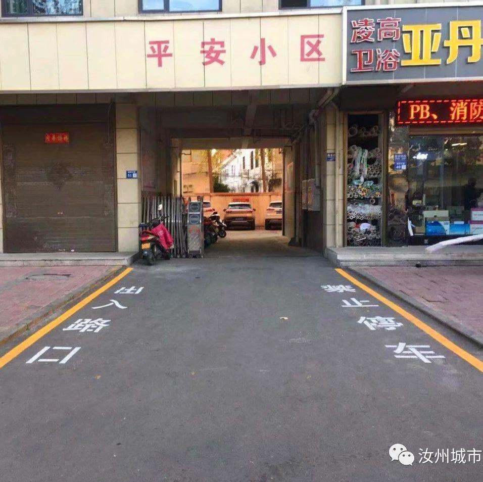 注意!【出入路口禁止停车】此处禁止停车,违者将・・・・