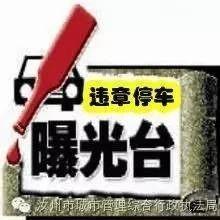 【曝光台】不文明违停车辆曝光第11期