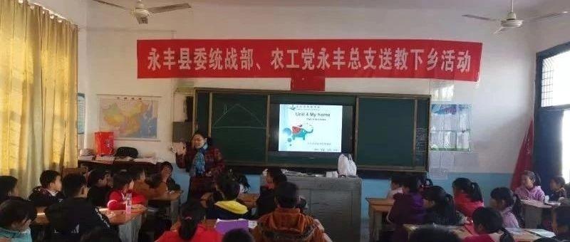 农工党永丰县总支开展送教下乡活动