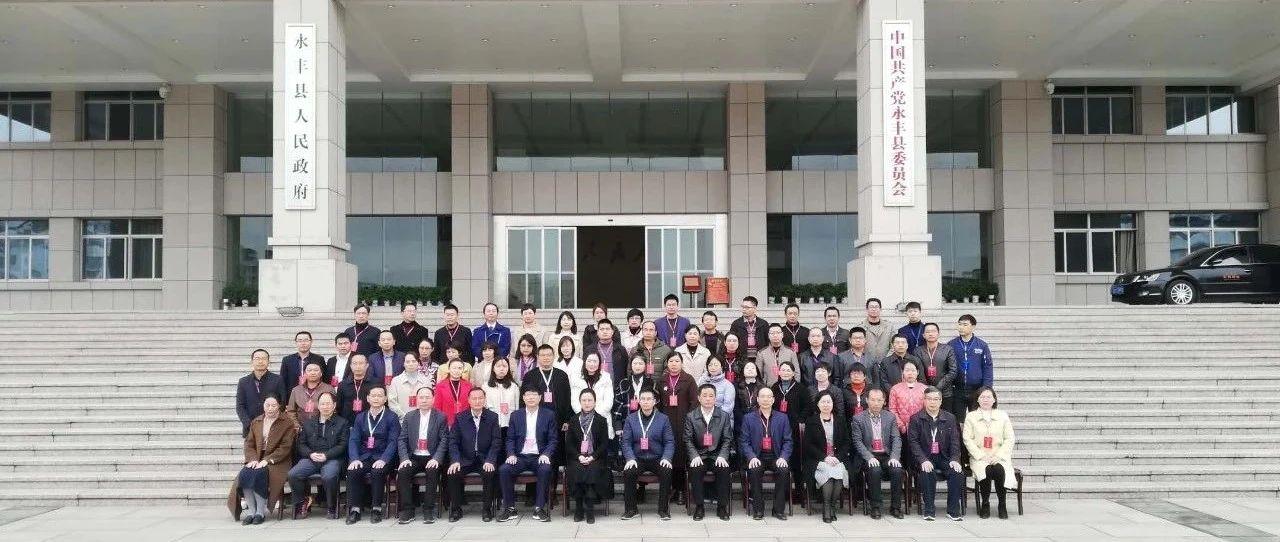 永丰县召开党外知识分子联谊会三届一次理事会议
