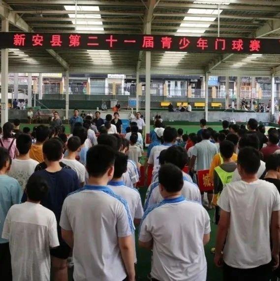 新安县第二十一届青少年门球赛开幕