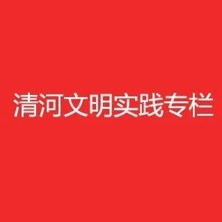邢台蓝天救援队清河志愿者开展防疫消杀志愿服务