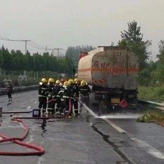 惊险!油罐车泄漏,警方、消防紧急出动~