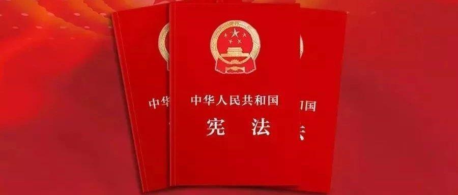 迎接12・4国家宪法日,一起学宪法!