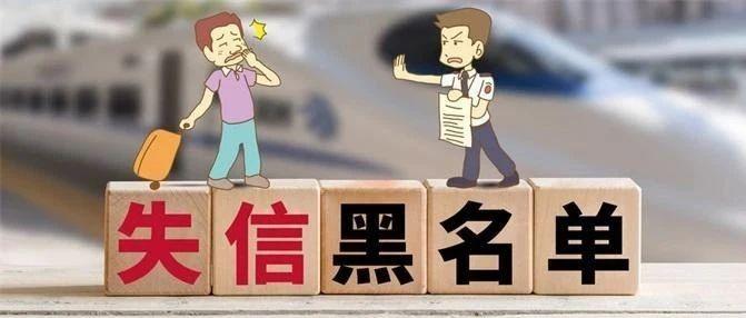 【20200629】慈溪法院失信被执行人名单