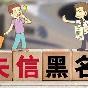 【20200320】慈溪法院失信被执行人名单