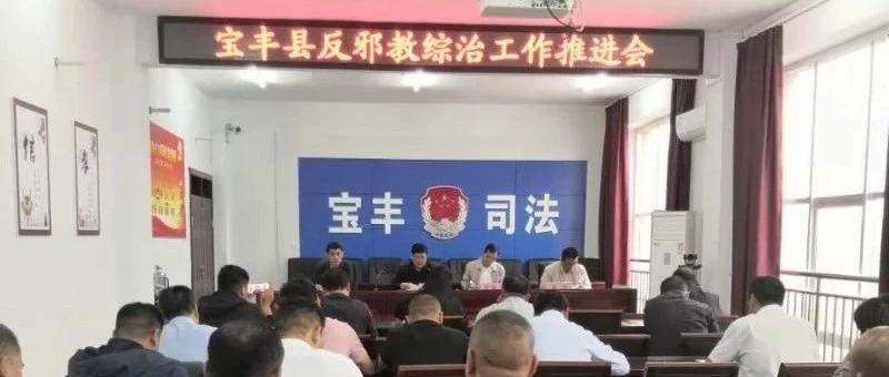 宝丰县委政法委召开反邪教综治工作推进会