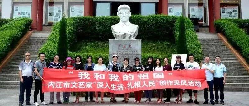 """内江市举行""""我和我的祖国""""""""深入生活・扎根人民""""文旅融合创作采风活动"""