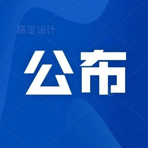 """为了""""团圆""""!许昌市公安局公布血样采集点"""