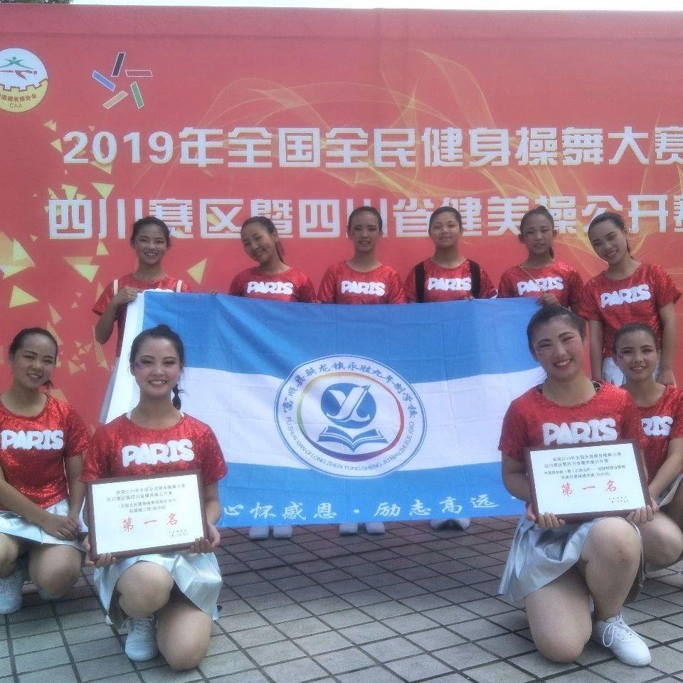 骑龙镇永胜九年制学校勇夺四川省健身操比赛两项第一