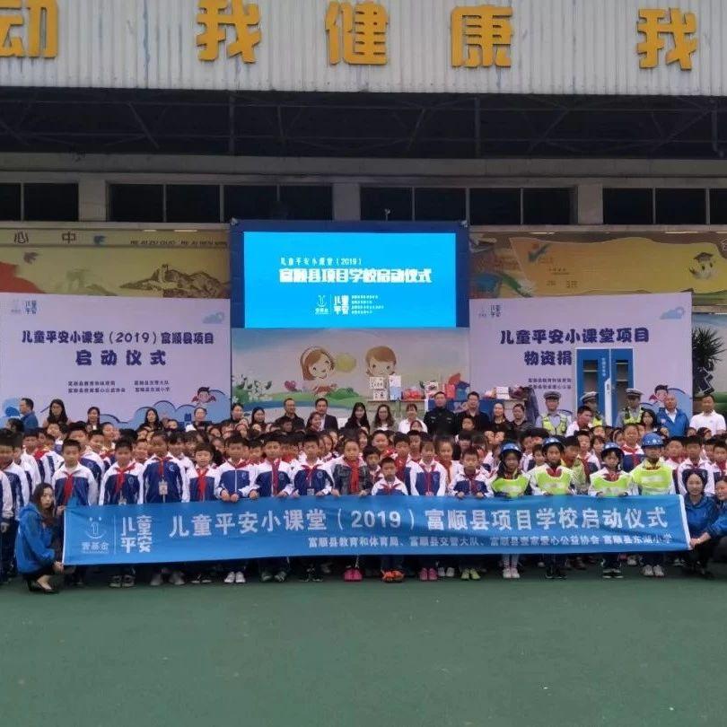 """富顺县举行""""儿童平安小课堂""""项目启动仪式"""