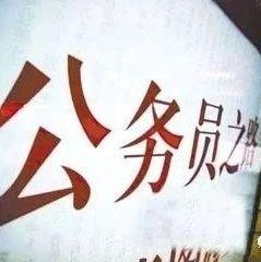 2019年国考重庆190个职位招296人