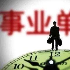 快去报名!重庆这些事业单位要招685人