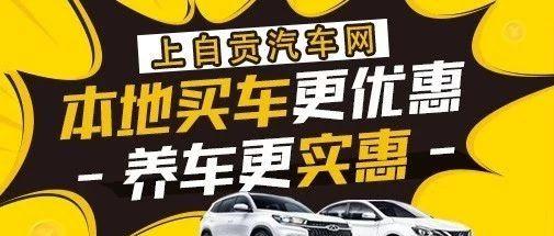 自贡人的买车省钱指南,马上看!