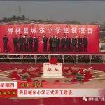 柳林:城东小学正式开工建设