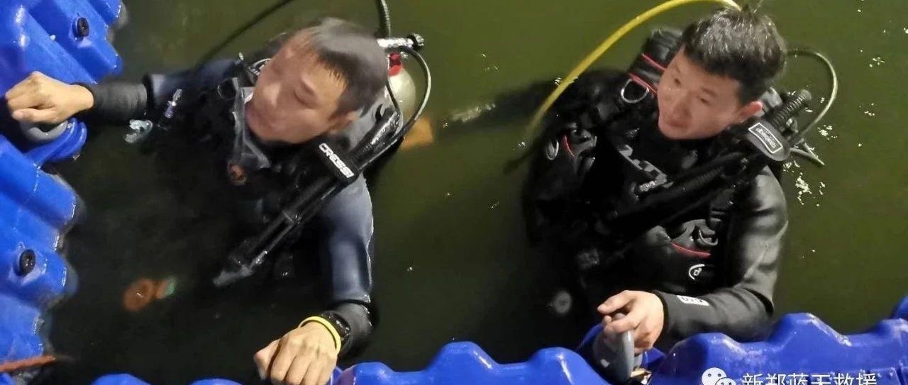 新郑市蓝天救援队----冒雨贵重物品水下打捞纪实