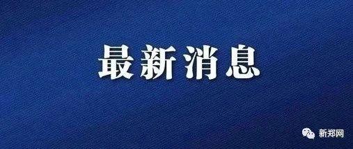 新郑市黄帝故里园区控制性详细规划出炉!期待蜕变!