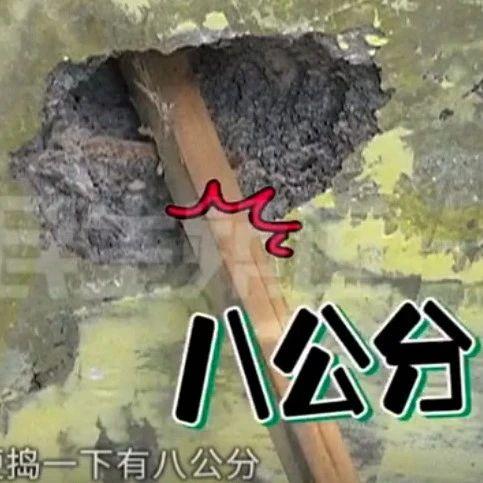 【同城爆料】新郑这个小区楼板一戳一个洞?工作人员的回应令人意外……